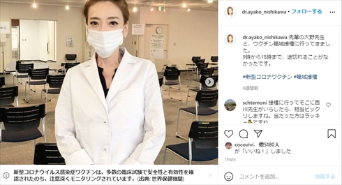 西川史子 右脳内出血 緊急手術 サンジャポ サンデージャポン インスタ