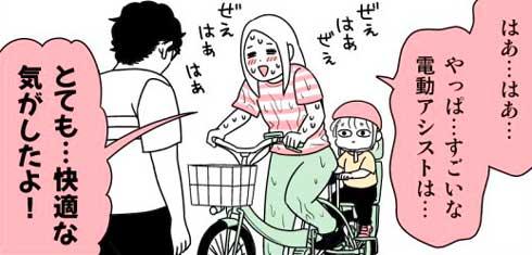 電動アシスト自転車 電源オフ 漫画 一色美穂
