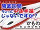 ところで西九州新幹線って「開業区間が中途半端」じゃないですか?