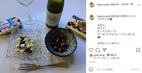 小倉優子 酒 ワイン 週末 現在