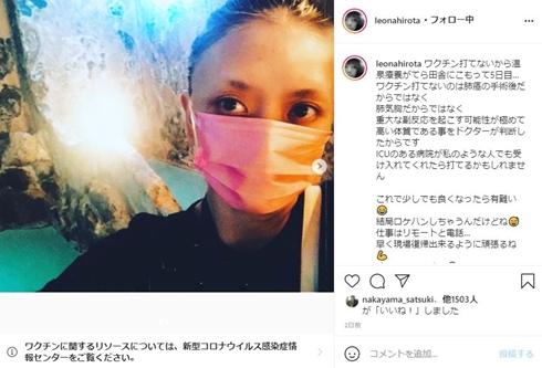 広田レオナ 肺がん ワクチン 現在 療養