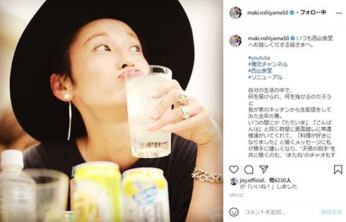 西山茉希 モデル アル中 摂食障害