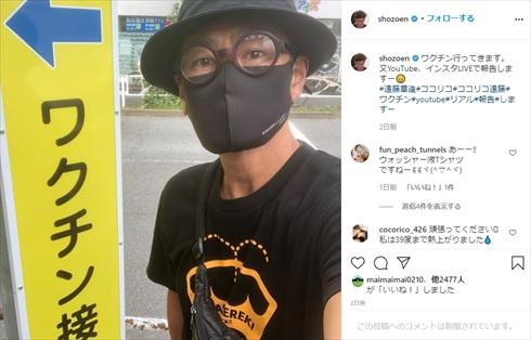 遠藤章造 新型コロナ 感染 ワクチン 副反応 ココリコ 妻 まさみ ブログ