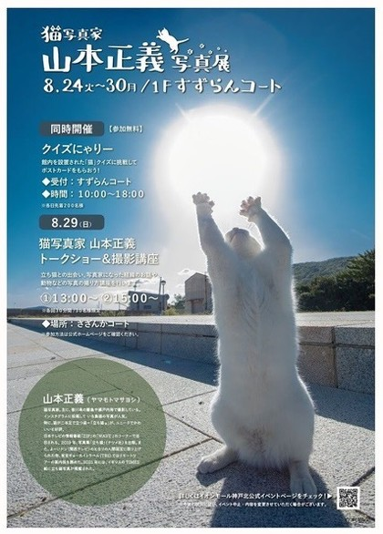 山本正義さん写真展