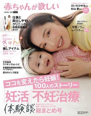 平野ノラ バブ子 赤ちゃんが欲しい