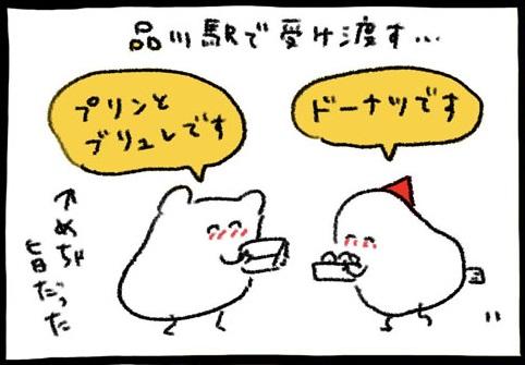 「自分もやってみたい」「こういうの出来る友達いいなぁ」 友達とおすすめの食べ物を交換する漫画が楽しそう