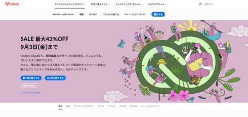 Adobe公式サイト