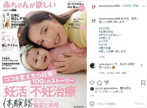 平野ノラ 娘 バブ子 顔出し あかほし 赤ちゃんが欲しい ブログ インスタ
