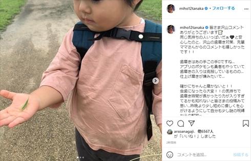 田中美保 産後 2人育児 イヤイヤ期 メンタル 稲本潤一 第2子 インスタ