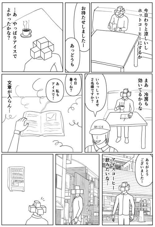 漫画 後悔 アイスコーヒー 注文