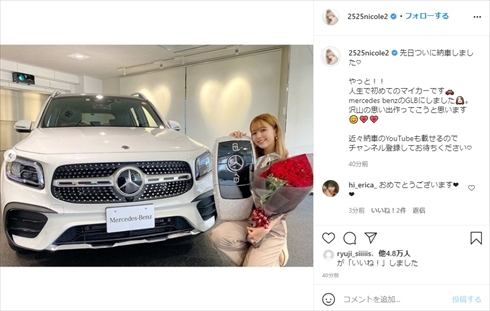 藤田ニコル メルセデス ベンツ GLB 納車 インスタ YouTube