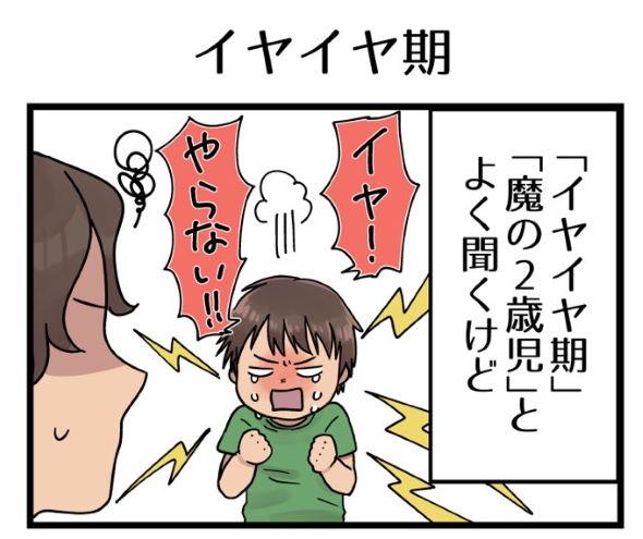 イヤイヤ期 育児漫画 twitter