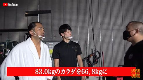 RIZAP マッコイ斉籐 山本圭壱 ダイエット 減量 極楽とんぼ