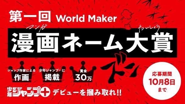 World Maker ジャンプ+ アプリ 漫画 制作 いらすとや