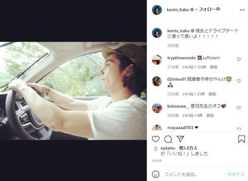 賀来賢人 榮倉奈々 ドライブ 音羽先生 MER