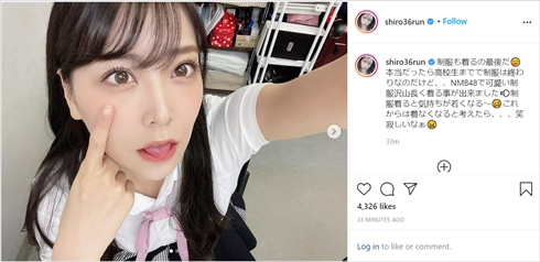 NMB48 白間美瑠 ワロタピーポー 卒業 制服姿 ファン Instagram