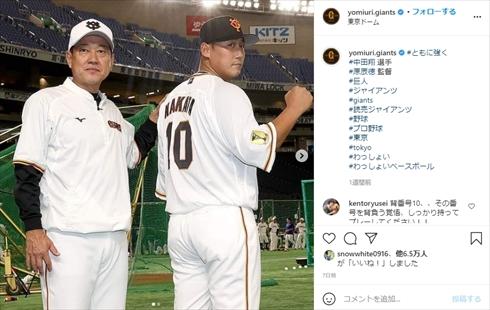中田翔 ダルビッシュ有 ブログ 暴力 日ハム 巨人 トレード 移籍
