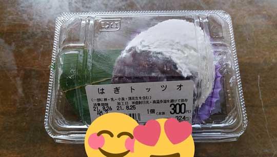 福岡 スーパー ダイキョー はぎトッツォ マリトッツォ おはぎ