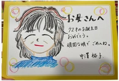 中澤裕子 母親 ブログモーニング 娘 親子関係 親孝行 疎遠