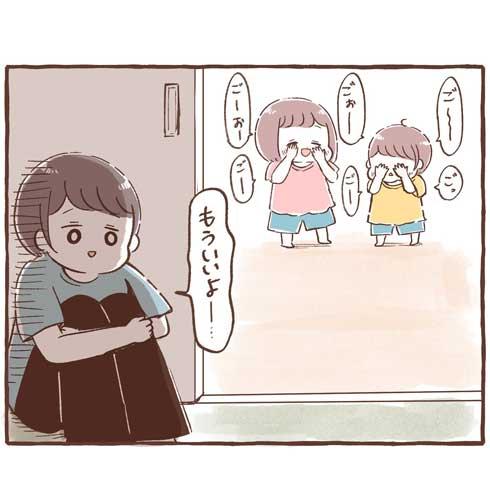 始まらない かくれんぼ 育児 漫画 子ども 姉妹