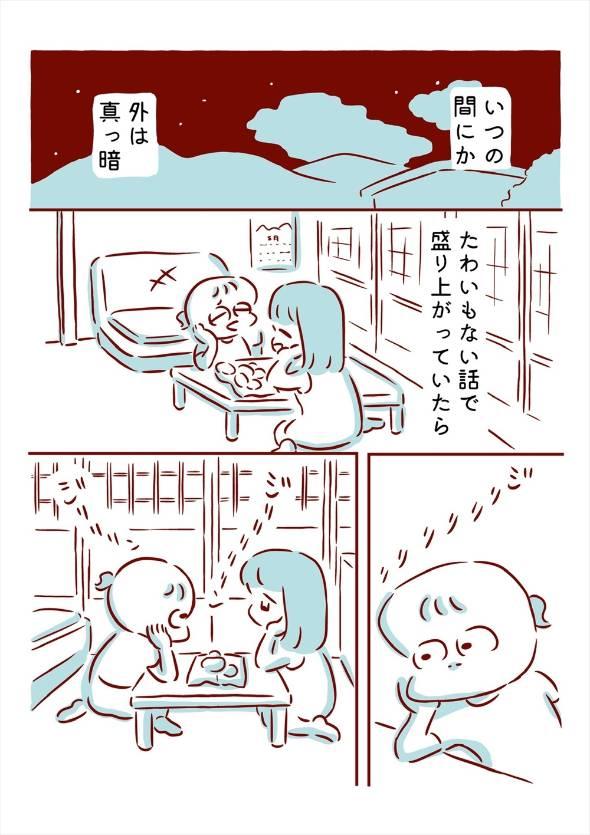 友人と体験したちょっと不思議な話 漫画