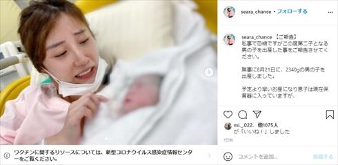 光上せあら 産後 授乳期間 新型コロナワクチン 接種 妊婦 第2子 出産 ブログ