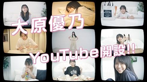 大原優乃 Dream5 ようかい体操第一 YouTube
