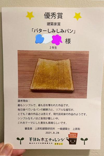 バターしみしみパン