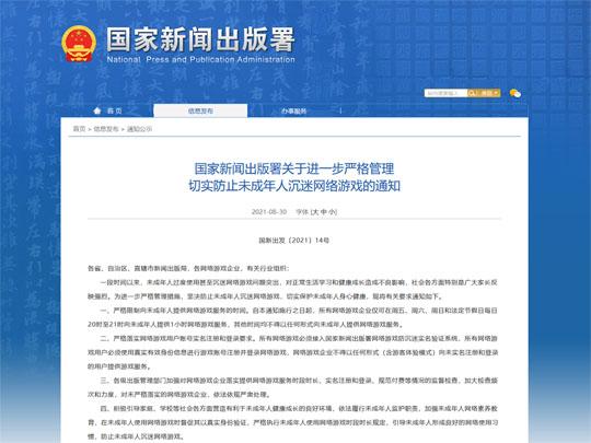 中国 ゲーム制限
