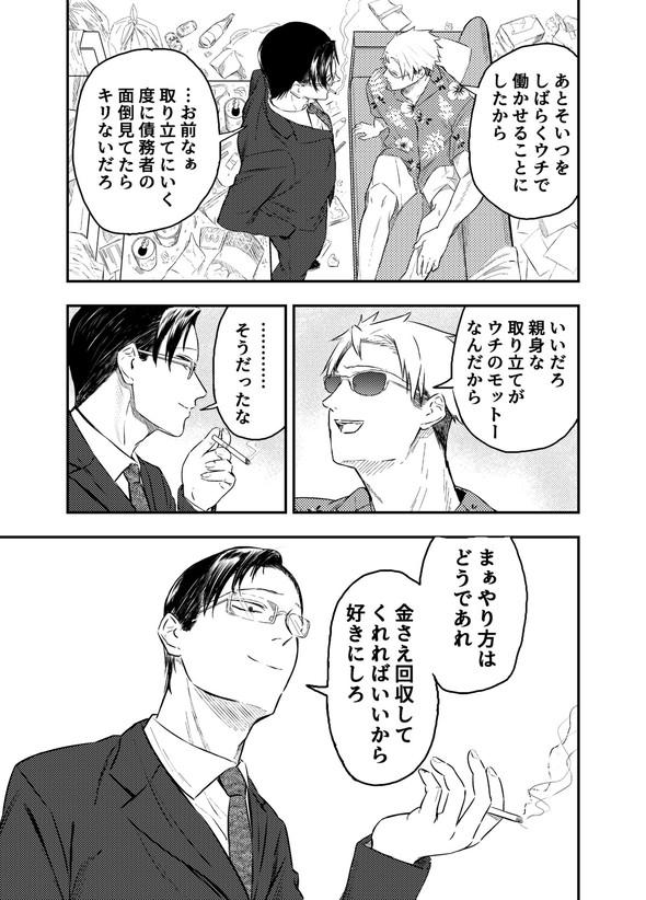 フレンドリーな取り立て屋さん きたみまゆ twitter 漫画