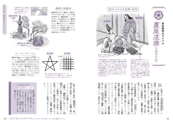 エクスナレッジ 陰陽師の解剖図鑑 安倍晴明 蘆屋道満 羽生結弦