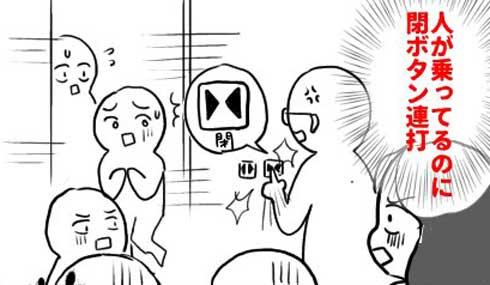エレベーター 恐怖体験 漫画 閉ボタン 連打