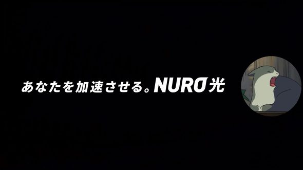 【PR】nuro光 超高速作業用BGM