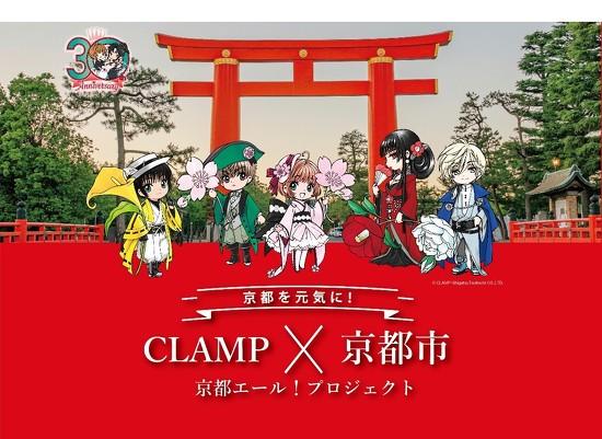 「京都エール!プロジェクト」×CLAMPコラボレーションメインイメージ