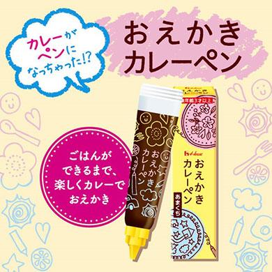 おえかきカレーペン 商品画像