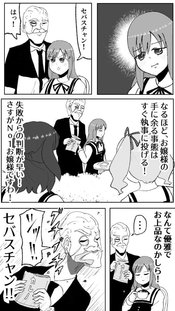 お嬢様 レトルトカレー パウチ 開封 失敗 漫画 twitter