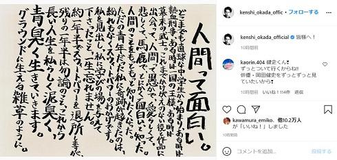 岡田健史 削除 所属事務所 スウィートパワー 退所