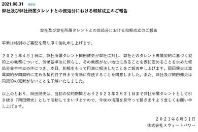 岡田健史 スウィートパワー 退所 発表
