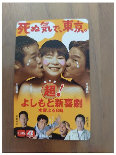 山田花子 テレホンカード テレカ よしもと新喜劇
