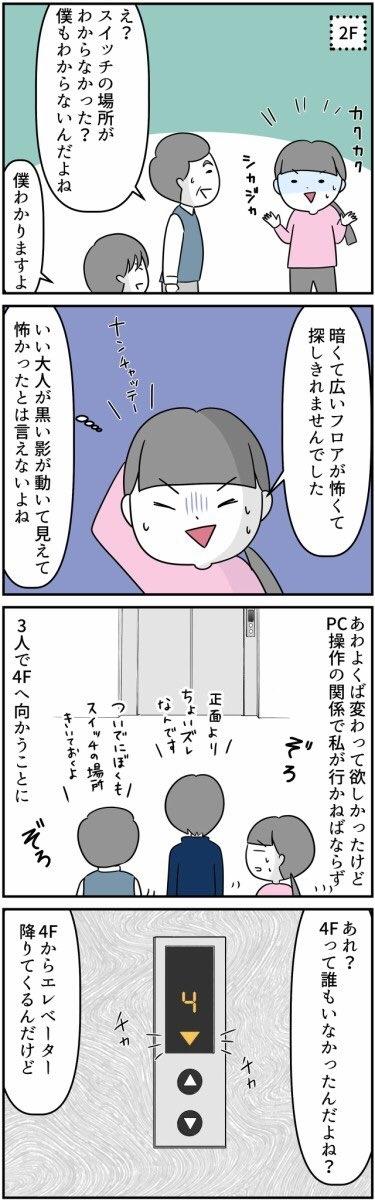 本当にあった怖い話「エレベーター」 漫画