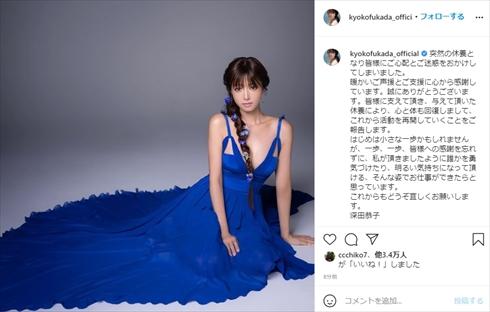 深田恭子 活動再開 復帰 適応障害 休養 インスタ