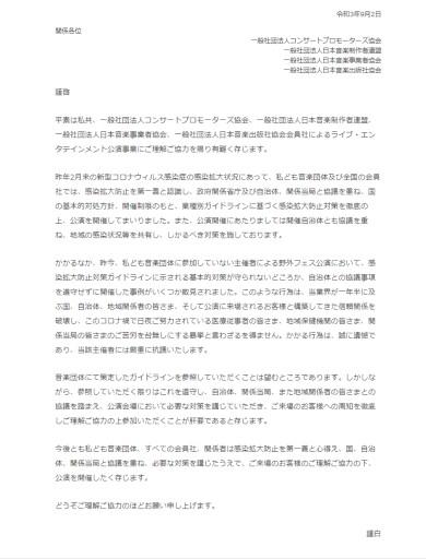 野外フェス 感染拡大防止対策 NAMIMONOGATARI