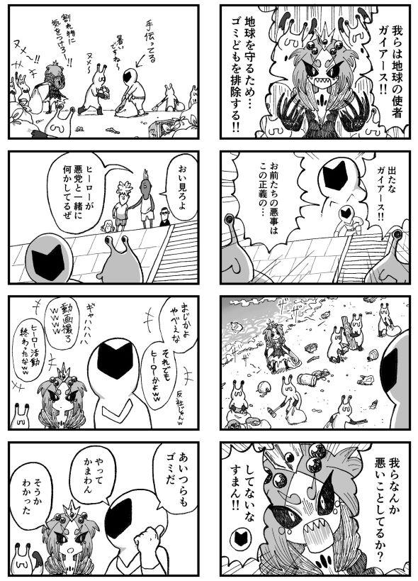 ヒーロー 漫画 勢い twitter