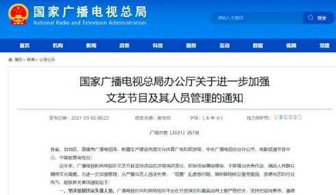 National Radio and Television Administration 中国芸能