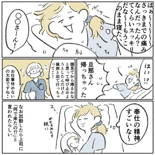「出産直後の話」