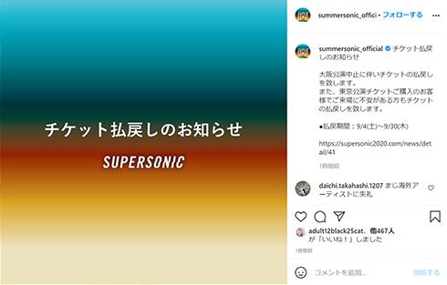 スーパーソニック supersonic フェス 開催 中止 返金 スパソニ
