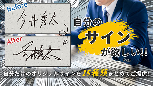 かっこいい書体でサインできそう プロが作るオーダーメイドサインのクラファンが速攻で1000万円突破