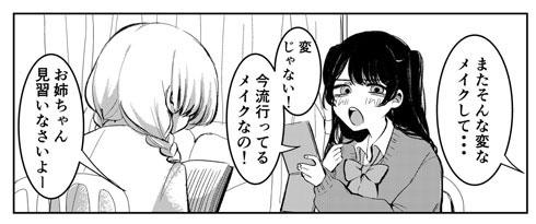 地雷系jkとおねーちゃんの話・イメージ
