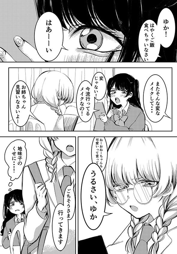 地雷系jkとおねーちゃんの話・1ページ