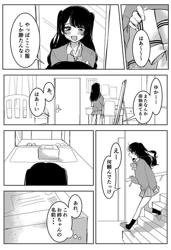 地雷系jkとおねーちゃんの話・2ページ